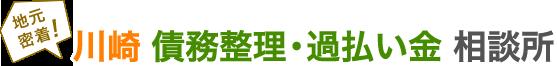 地域密着! 川崎 債務整理・過払い金 相談所