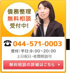 債務整理無料相談受付中 044-571-0003